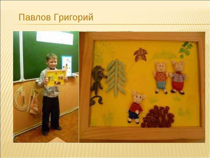 Павлов Григорий