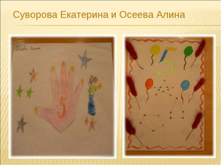 Суворова Екатерина и Осеева Алина
