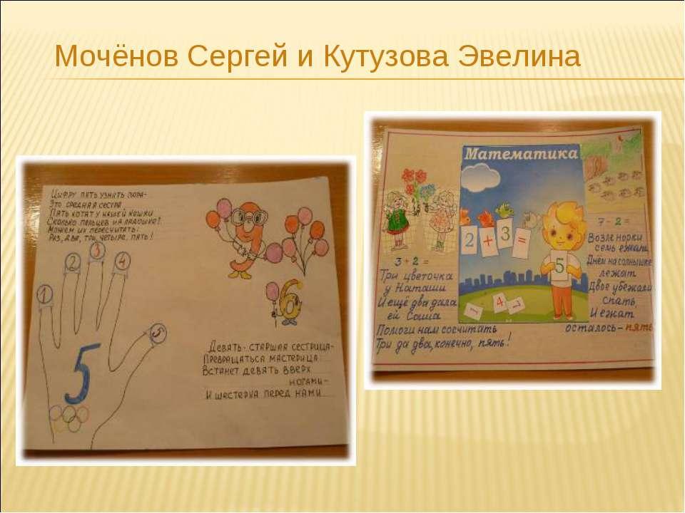 Мочёнов Сергей и Кутузова Эвелина