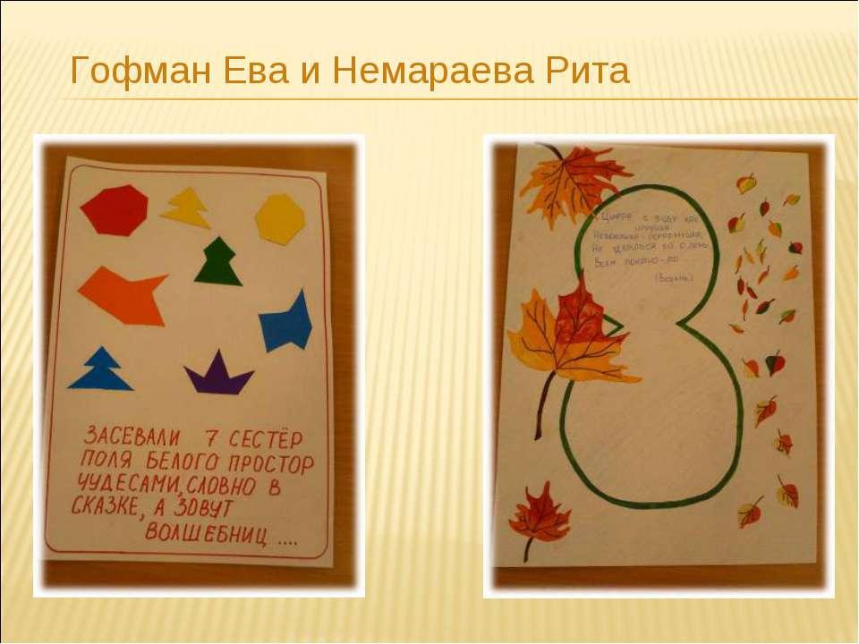 Гофман Ева и Немараева Рита