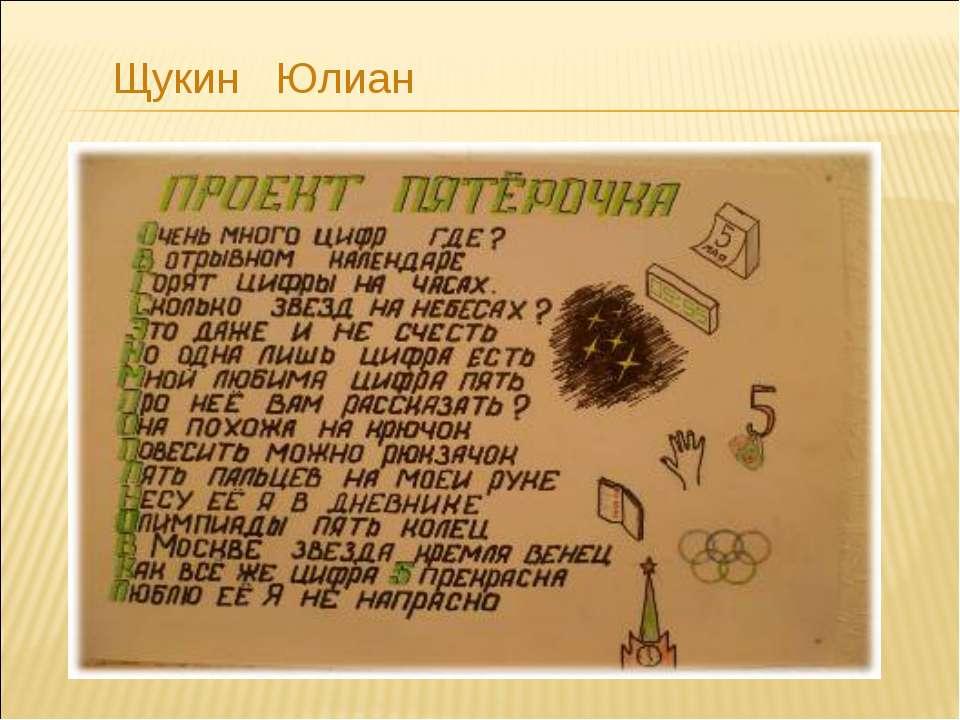 Щукин Юлиан