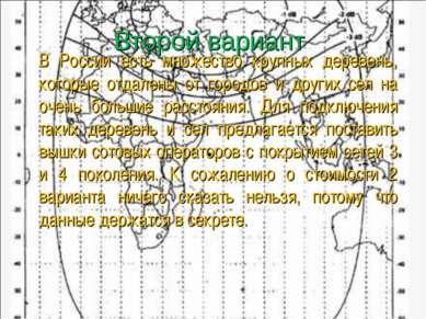 Второй вариант В России есть множество крупных деревень, которые отдалены от ...