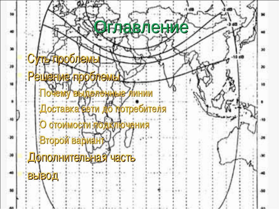 Оглавление Суть проблемы Решение проблемы Почему выделенные линии Доставка се...