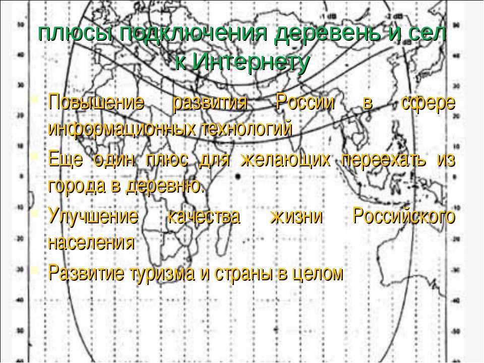 плюсы подключения деревень и сел к Интернету Повышение развития России в сфер...