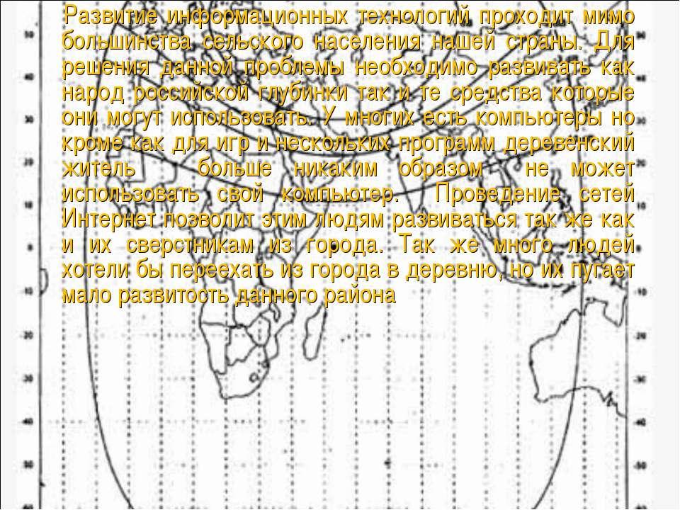 Развитие информационных технологий проходит мимо большинства сельского населе...