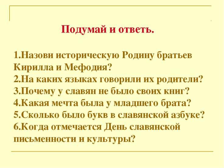 Подумай и ответь. 1.Назови историческую Родину братьев Кирилла и Мефодия? 2.Н...