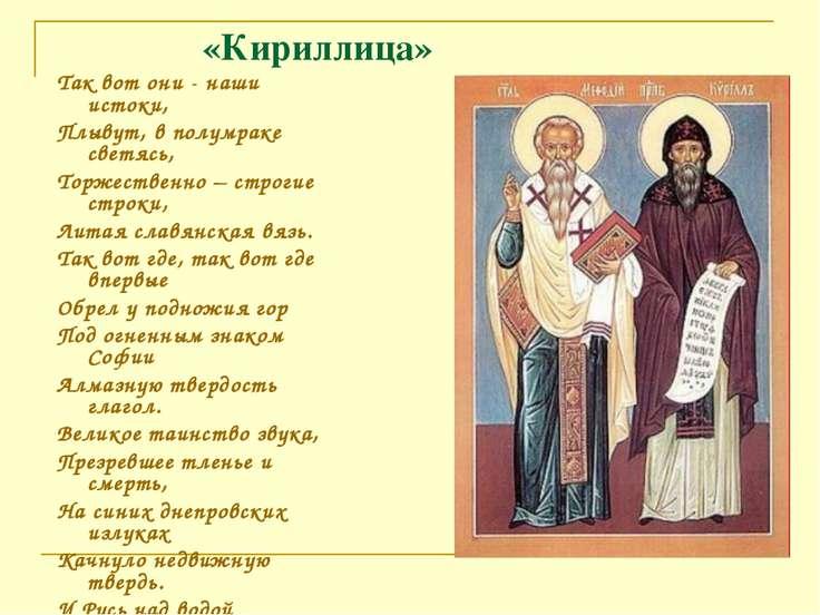 «Кириллица» Так вот они - наши истоки, Плывут, в полумраке светясь, Торжестве...