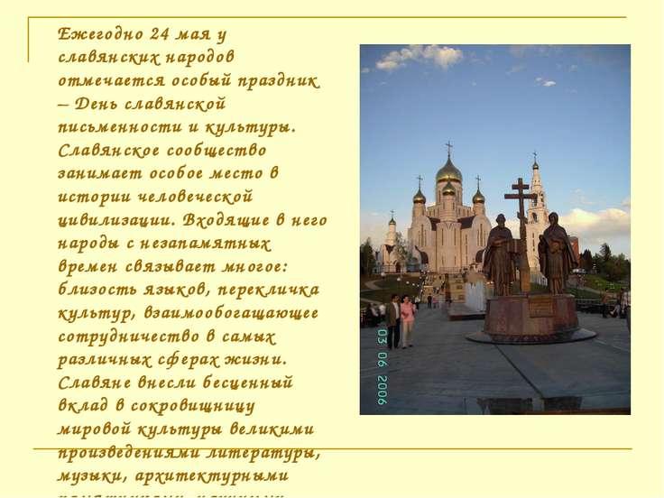 Ежегодно 24 мая у славянских народов отмечается особый праздник – День славян...