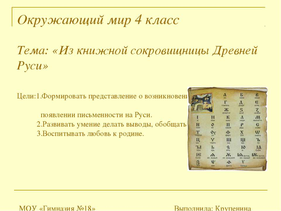 Окружающий мир 4 класс Тема: «Из книжной сокровищницы Древней Руси» Цели:1.Фо...