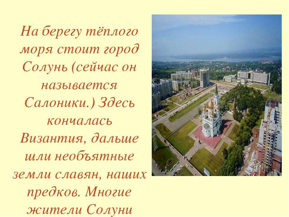 На берегу тёплого моря стоит город Солунь (сейчас он называется Салоники.) Зд...