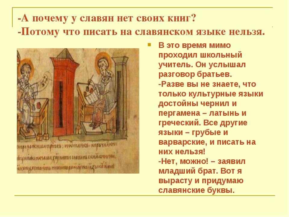 -А почему у славян нет своих книг? -Потому что писать на славянском языке нел...