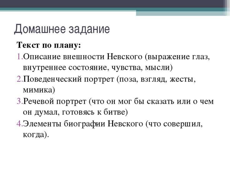 Домашнее задание Текст по плану: Описание внешности Невского (выражение глаз,...