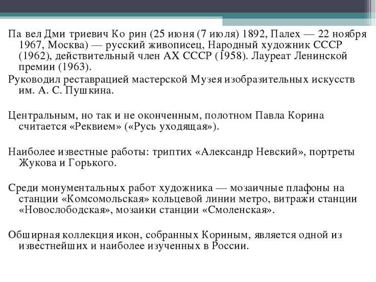 Па вел Дми триевич Ко рин (25 июня (7 июля) 1892, Палех — 22 ноября 1967, Мос...