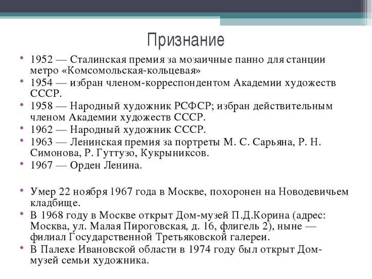 Признание 1952 — Сталинская премия за мозаичные панно для станции метро «Комс...