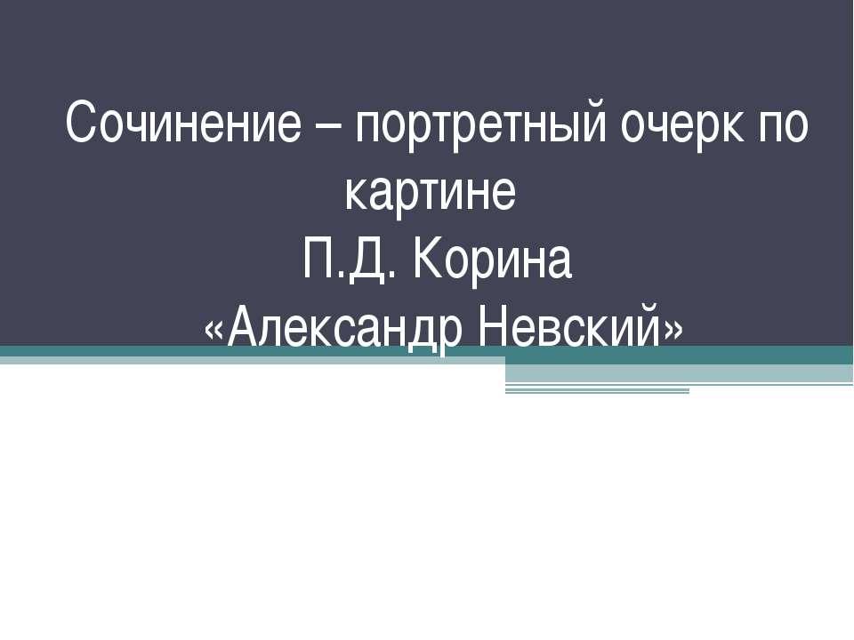 Сочинение – портретный очерк по картине П.Д. Корина «Александр Невский»