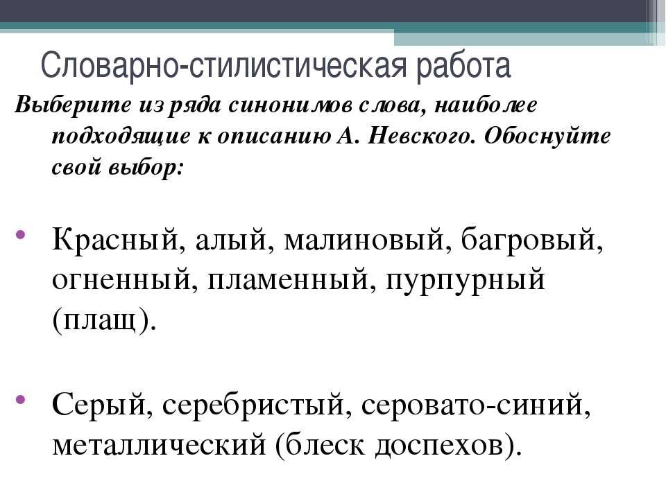 Словарно-стилистическая работа Выберите из ряда синонимов слова, наиболее под...