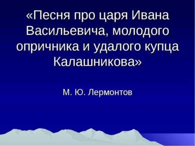«Песня про царя Ивана Васильевича, молодого опричника и удалого купца Калашни...