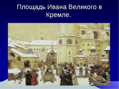 Площадь Ивана Великого в Кремле.