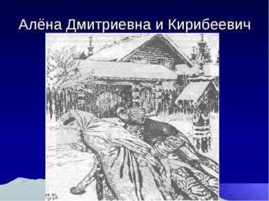 Алёна Дмитриевна и Кирибеевич