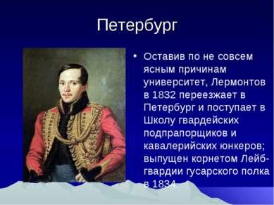 Петербург Оставив по не совсем ясным причинам университет, Лермонтов в 1832 п...
