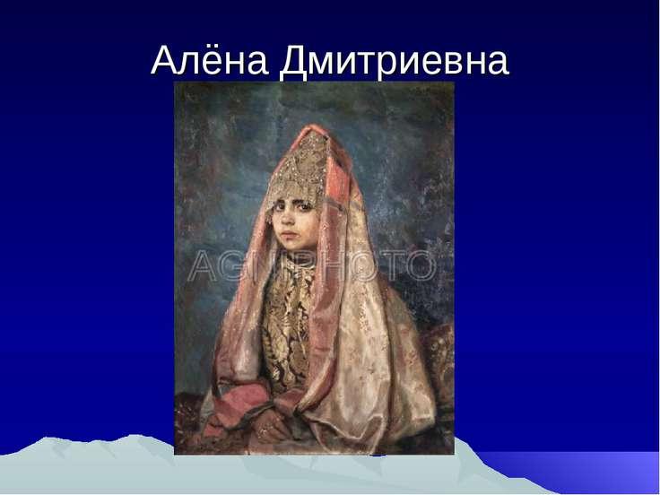 Алёна Дмитриевна