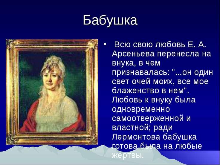 Бабушка Всю свою любовь Е. А. Арсеньева перенесла на внука, в чем признавалас...