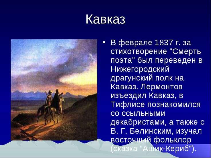 """Кавказ В феврале 1837 г. за стихотворение """"Смерть поэта"""" был переведен в Ниже..."""