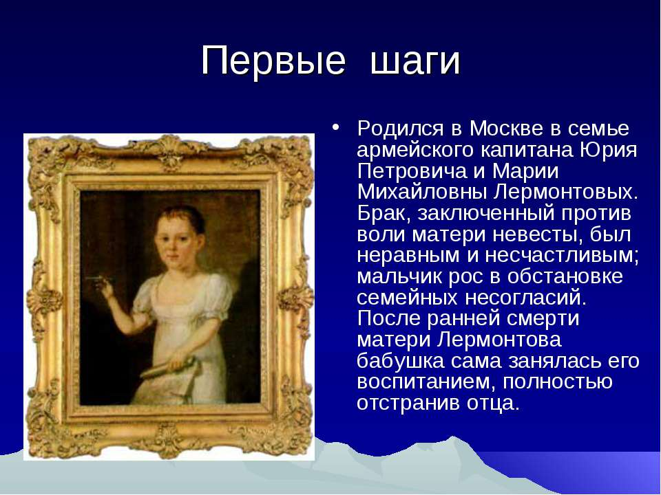 Первые шаги Родился в Москве в семье армейского капитана Юрия Петровича и Мар...