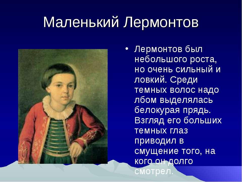 Маленький Лермонтов Лермонтов был небольшого роста, но очень сильный и ловкий...