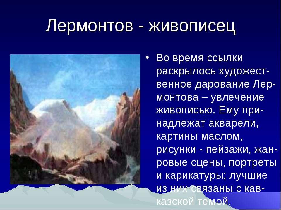 Лермонтов - живописец Во время ссылки раскрылось художест-венное дарование Ле...