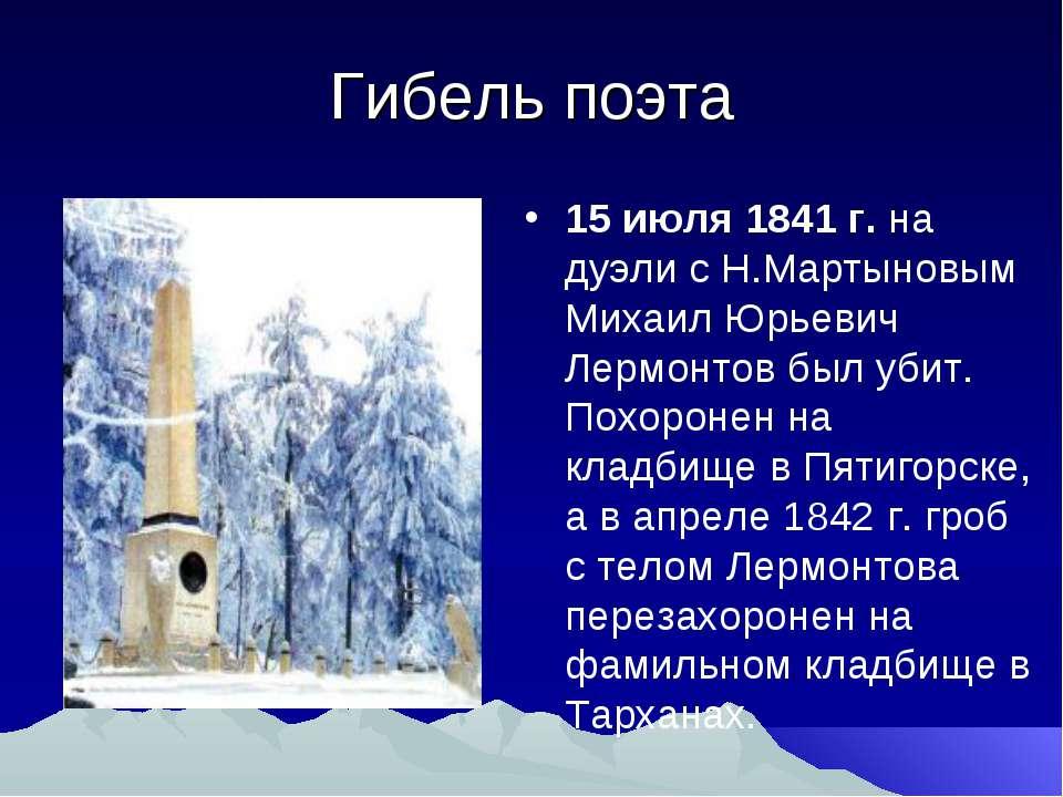 Гибель поэта 15 июля 1841 г. на дуэли с Н.Мартыновым Михаил Юрьевич Лермонтов...