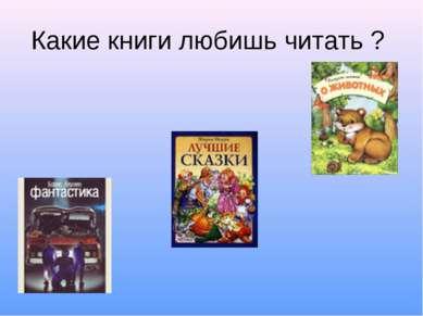 Какие книги любишь читать ?