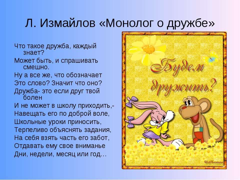 Л. Измайлов «Монолог о дружбе» Что такое дружба, каждый знает? Может быть, и ...