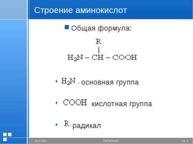 Строение аминокислот Общая формула: - основная группа - кислотная группа - ра...