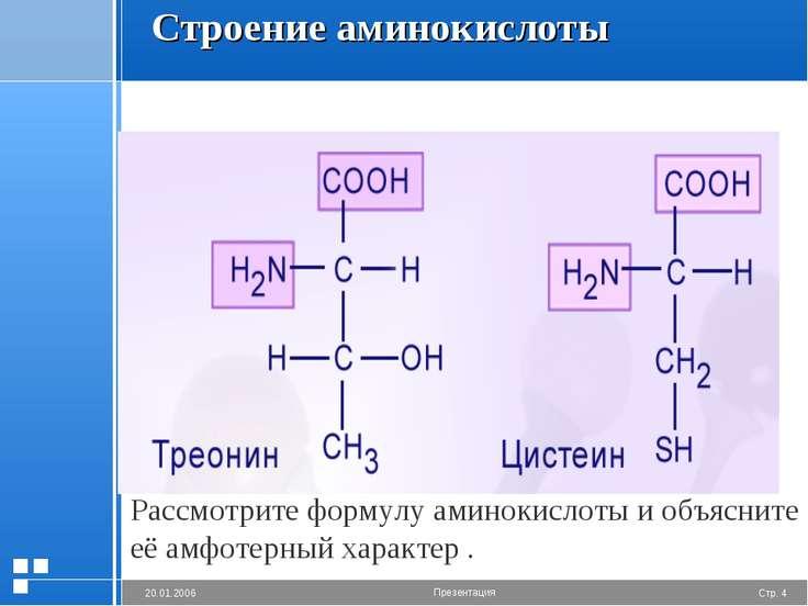 Строение аминокислоты Рассмотрите формулу аминокислоты и объясните её амфотер...