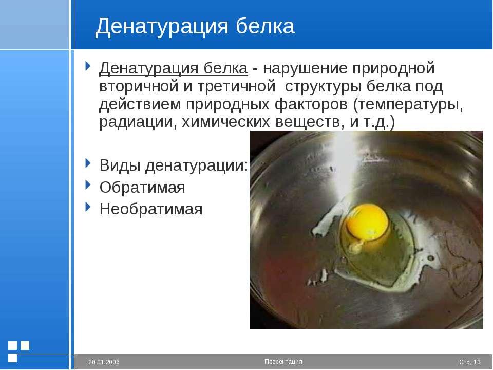 Денатурация белка Денатурация белка - нарушение природной вторичной и третичн...