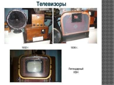 Четвёртая информационная революция 1945 г. - изобретение ЭВМ 1970-1980 годы -...