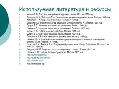 Используемая литература и ресурсы Иванов В. В. Историческая грамматика русско...