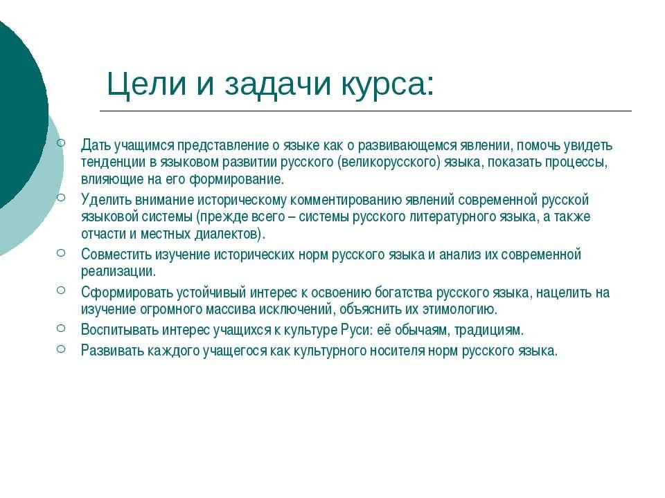 Цели и задачи курса: Дать учащимся представление о языке как о развивающемся ...
