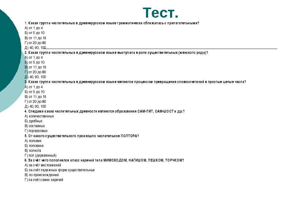 Тест. 1. Какая группа числительных в древнерусском языке грамматически сближа...