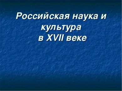 Российская наука и культура в XVII веке