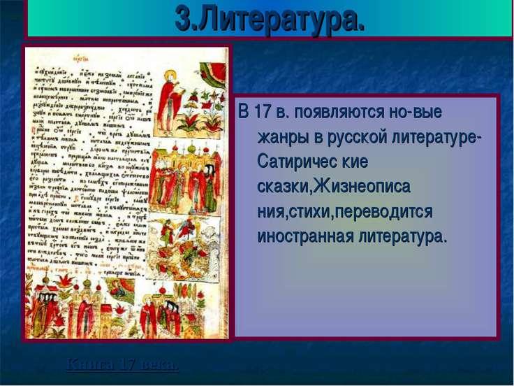 3.Литература. В 17 в. появляются но-вые жанры в русской литературе-Сатиричес ...