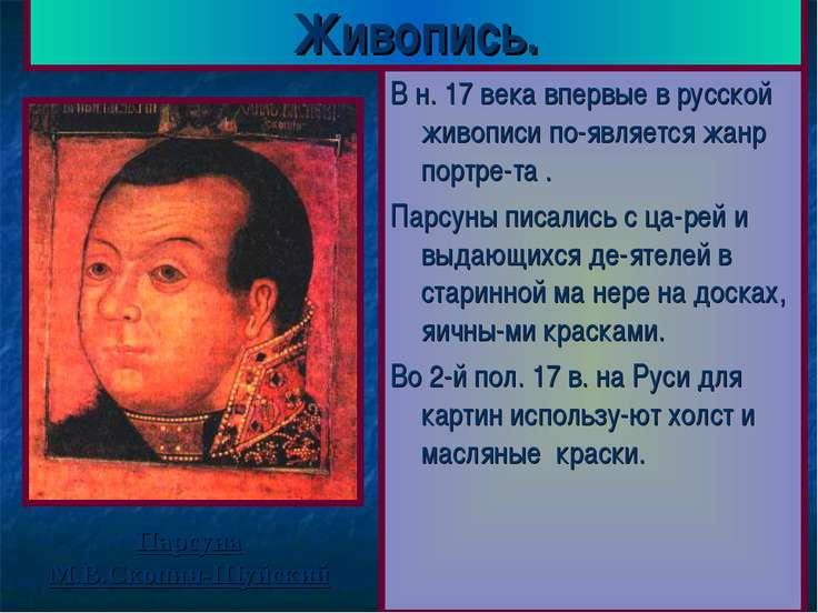 Живопись. В н. 17 века впервые в русской живописи по-является жанр портре-та ...