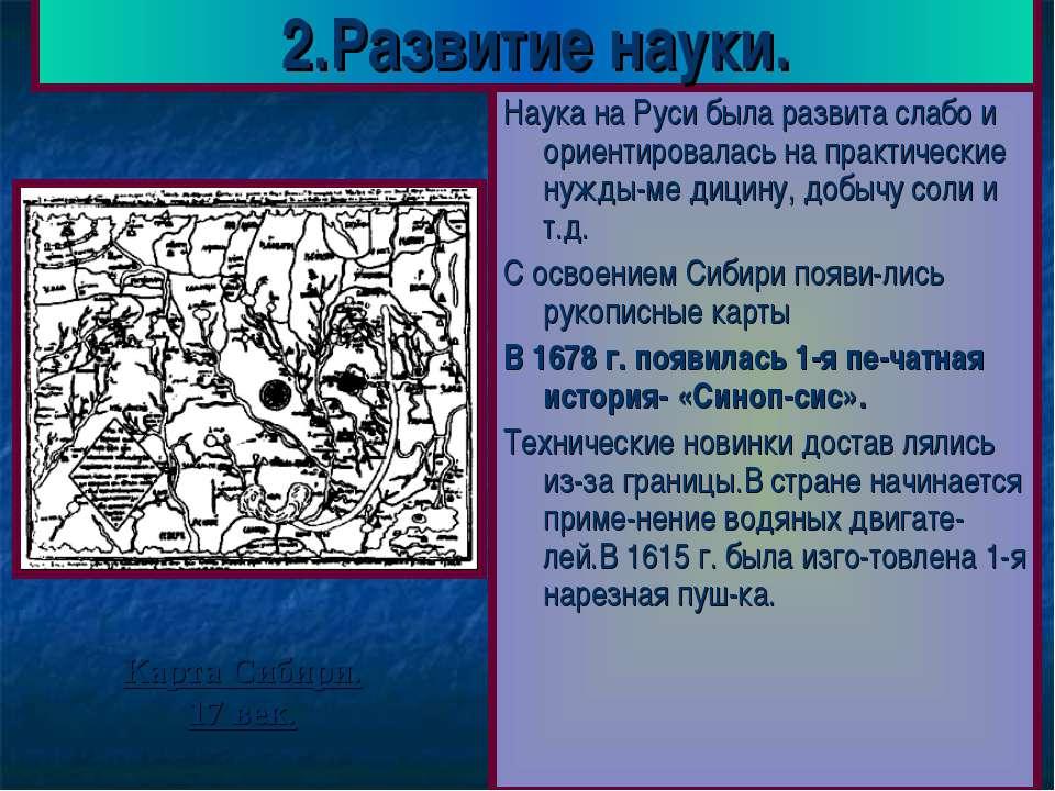 2.Развитие науки. Наука на Руси была развита слабо и ориентировалась на практ...