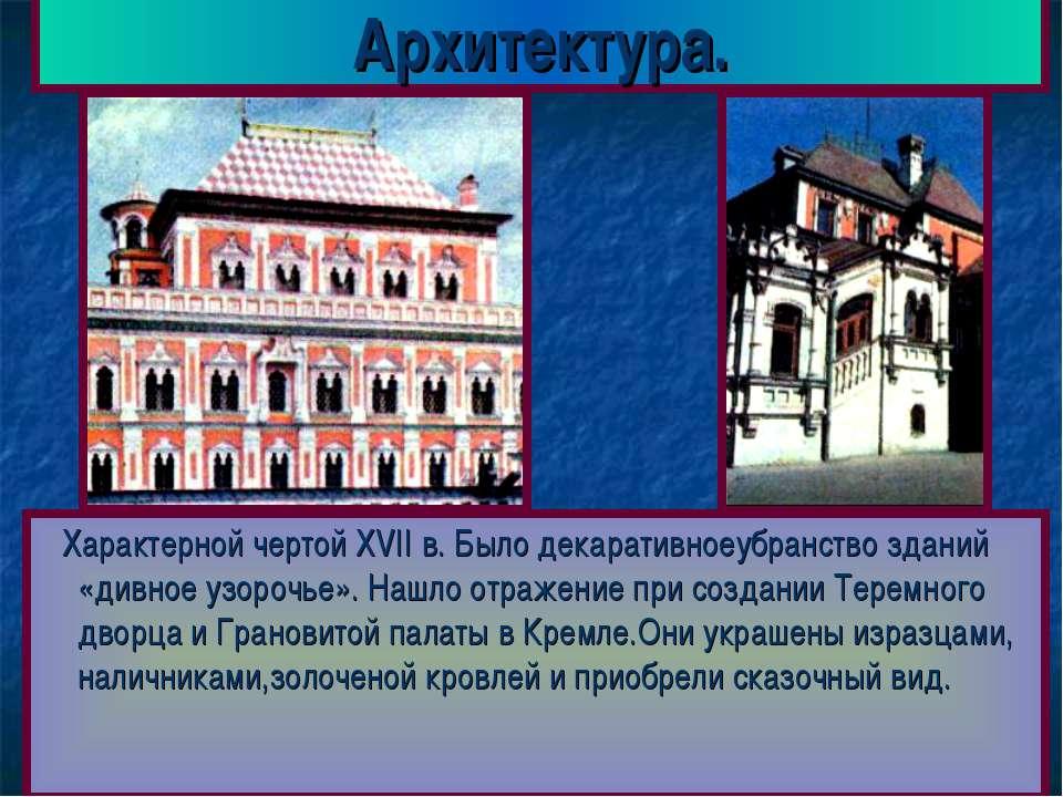 Архитектура. Характерной чертой XVII в. Было декаративноеубранство зданий «ди...