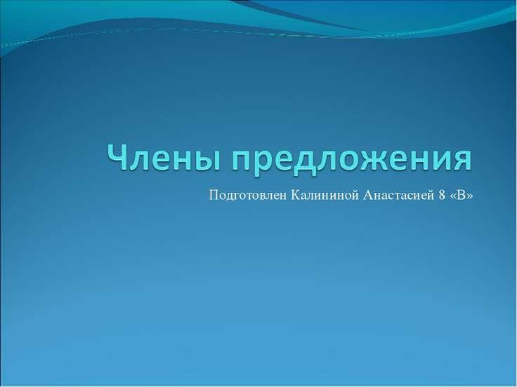 Подготовлен Калининой Анастасией 8 «В»