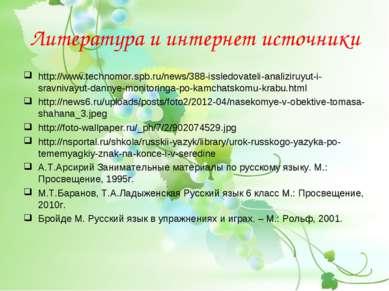 Литература и интернет источники http://www.technomor.spb.ru/news/388-issledov...