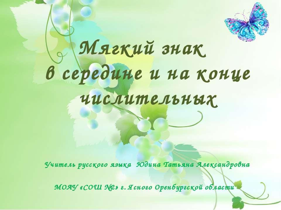 Мягкий знак в середине и на конце числительных Учитель русского языка Юдина Т...
