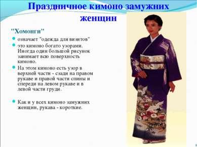 """Праздничное кимоно замужних женщин """"Хомонги"""" означает """"одежда для визитов"""" эт..."""
