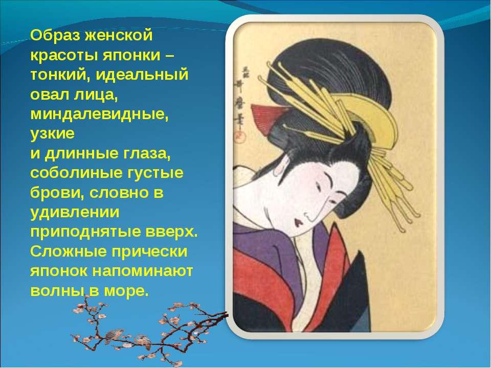 Образ женской красоты японки – тонкий, идеальный овал лица, миндалевидные, уз...